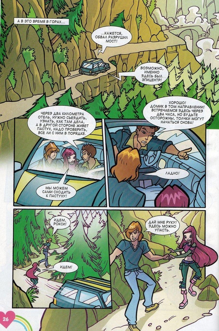 Комикс Винкс Winx - Каменные великаны (Журнал Винкс №11 2011) - стр. 23