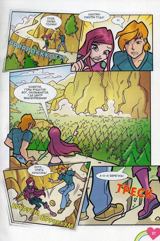 Комикс Винкс Winx - Каменные великаны (Журнал Винкс №11 2011) - стр. 24