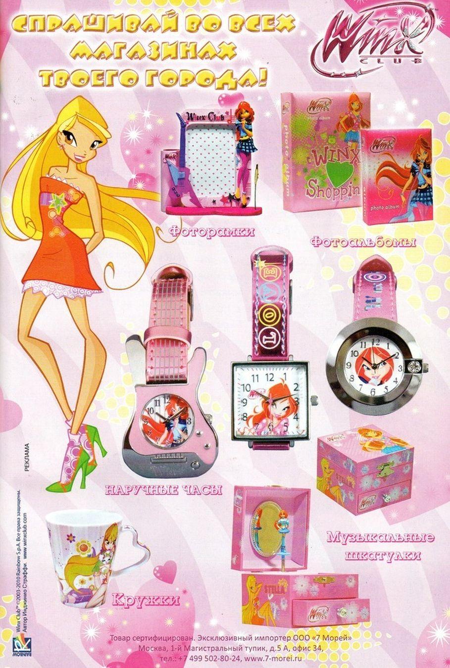 Комикс Винкс Winx - Каменные великаны (Журнал Винкс №11 2011) - стр. 3