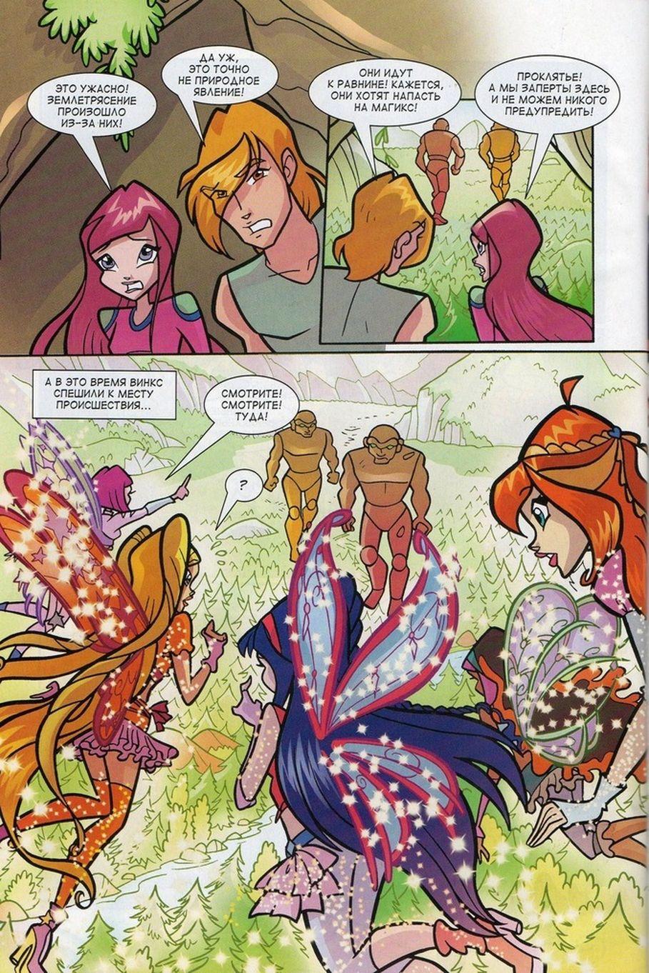 Комикс Винкс Winx - Каменные великаны (Журнал Винкс №11 2011) - стр. 33