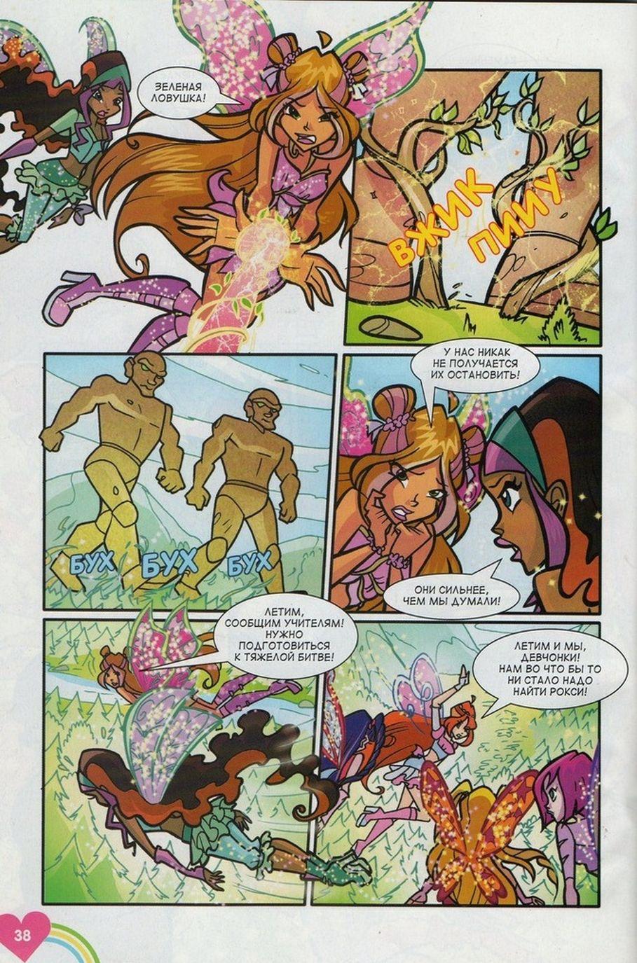 Комикс Винкс Winx - Каменные великаны (Журнал Винкс №11 2011) - стр. 35