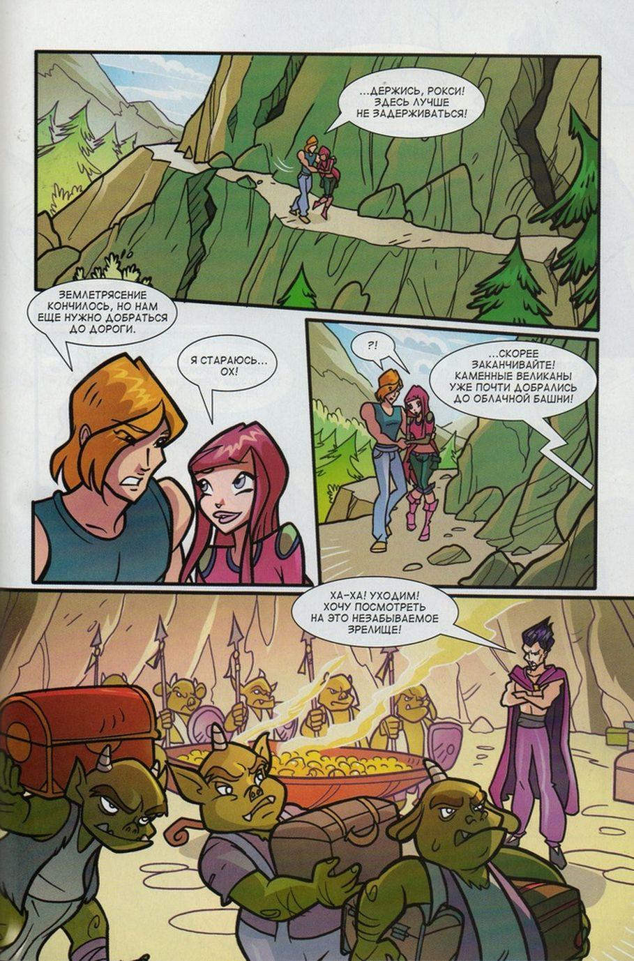 Комикс Винкс Winx - Каменные великаны (Журнал Винкс №11 2011) - стр. 36