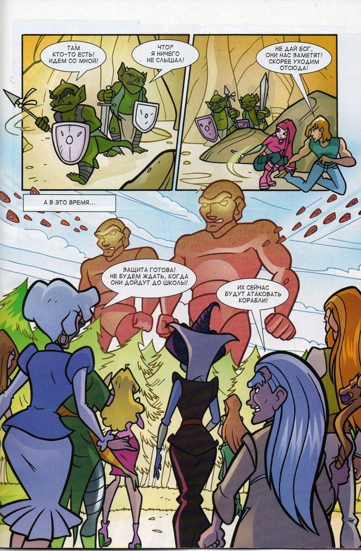Комикс Винкс Winx - Каменные великаны (Журнал Винкс №11 2011) - стр. 38