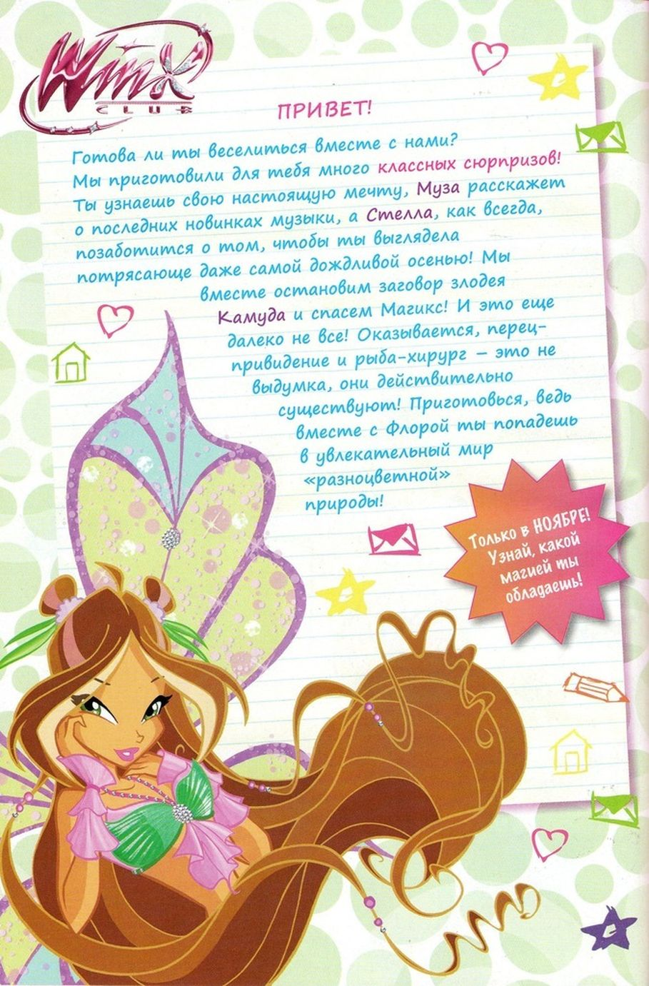 Комикс Винкс Winx - Каменные великаны (Журнал Винкс №11 2011) - стр. 4