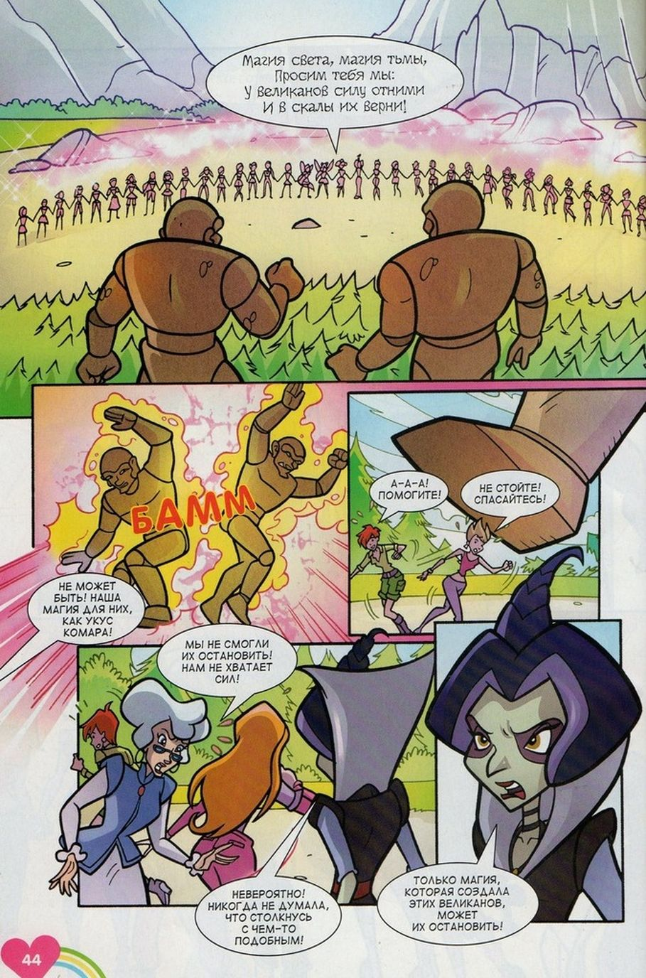 Комикс Винкс Winx - Каменные великаны (Журнал Винкс №11 2011) - стр. 41