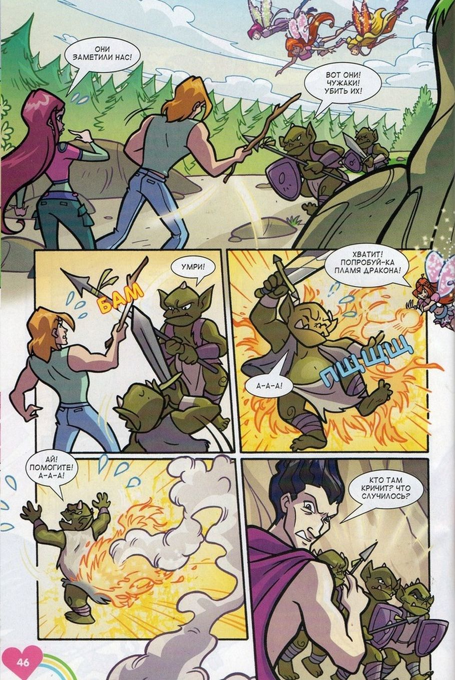 Комикс Винкс Winx - Каменные великаны (Журнал Винкс №11 2011) - стр. 43