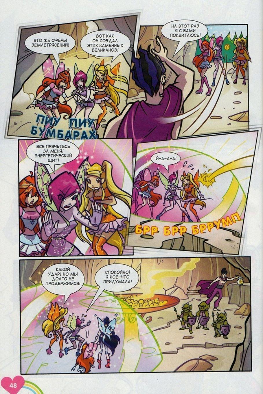 Комикс Винкс Winx - Каменные великаны (Журнал Винкс №11 2011) - стр. 45