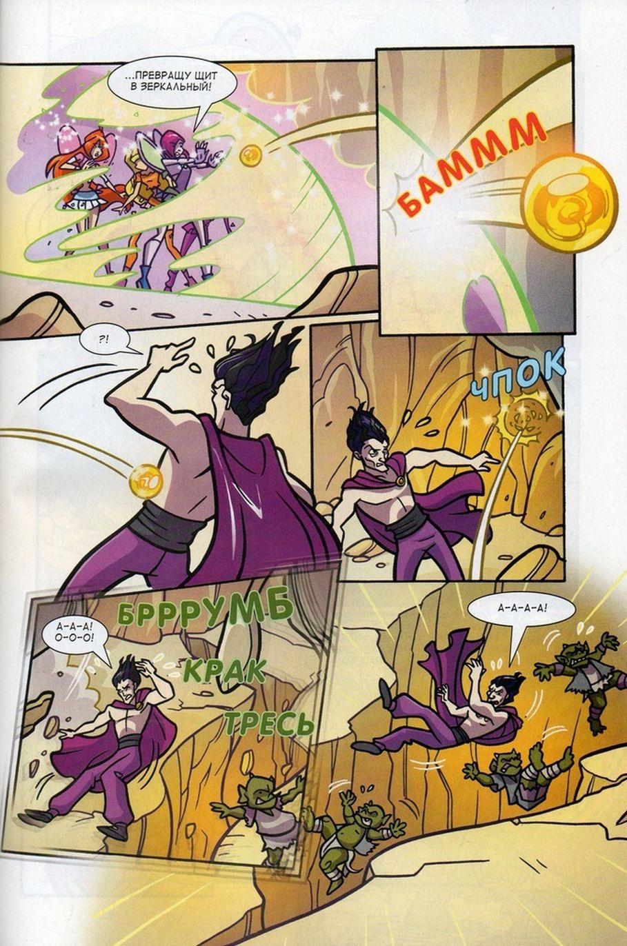 Комикс Винкс Winx - Каменные великаны (Журнал Винкс №11 2011) - стр. 46