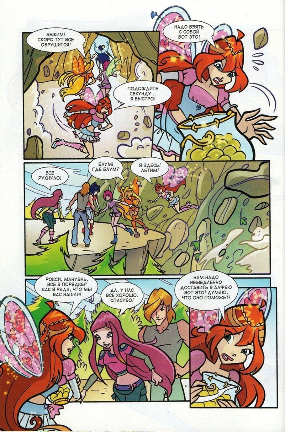Комикс Винкс Winx - Каменные великаны (Журнал Винкс №11 2011) - стр. 47