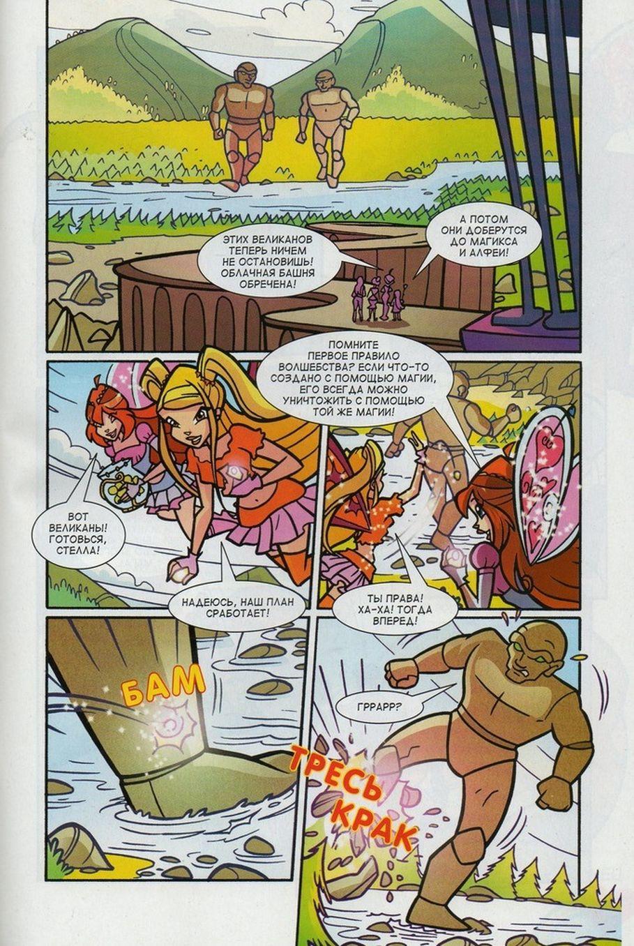 Комикс Винкс Winx - Каменные великаны (Журнал Винкс №11 2011) - стр. 48
