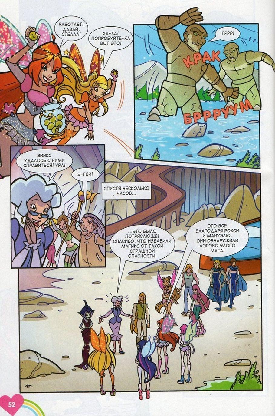 Комикс Винкс Winx - Каменные великаны (Журнал Винкс №11 2011) - стр. 49