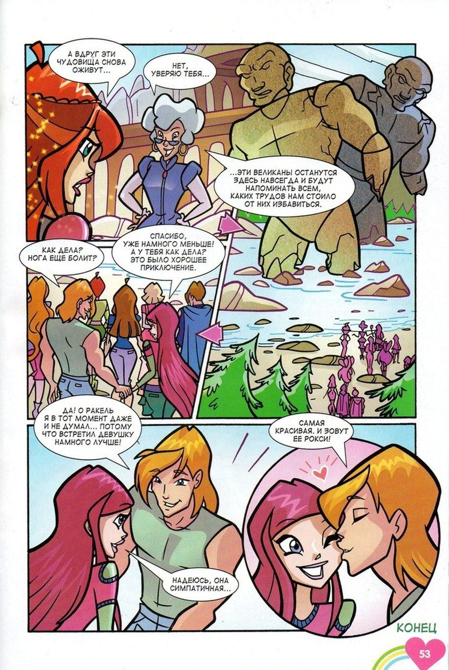 Комикс Винкс Winx - Каменные великаны (Журнал Винкс №11 2011) - стр. 50