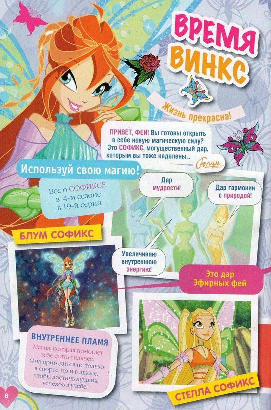 Комикс Винкс Winx - Каменные великаны (Журнал Винкс №11 2011) - стр. 5