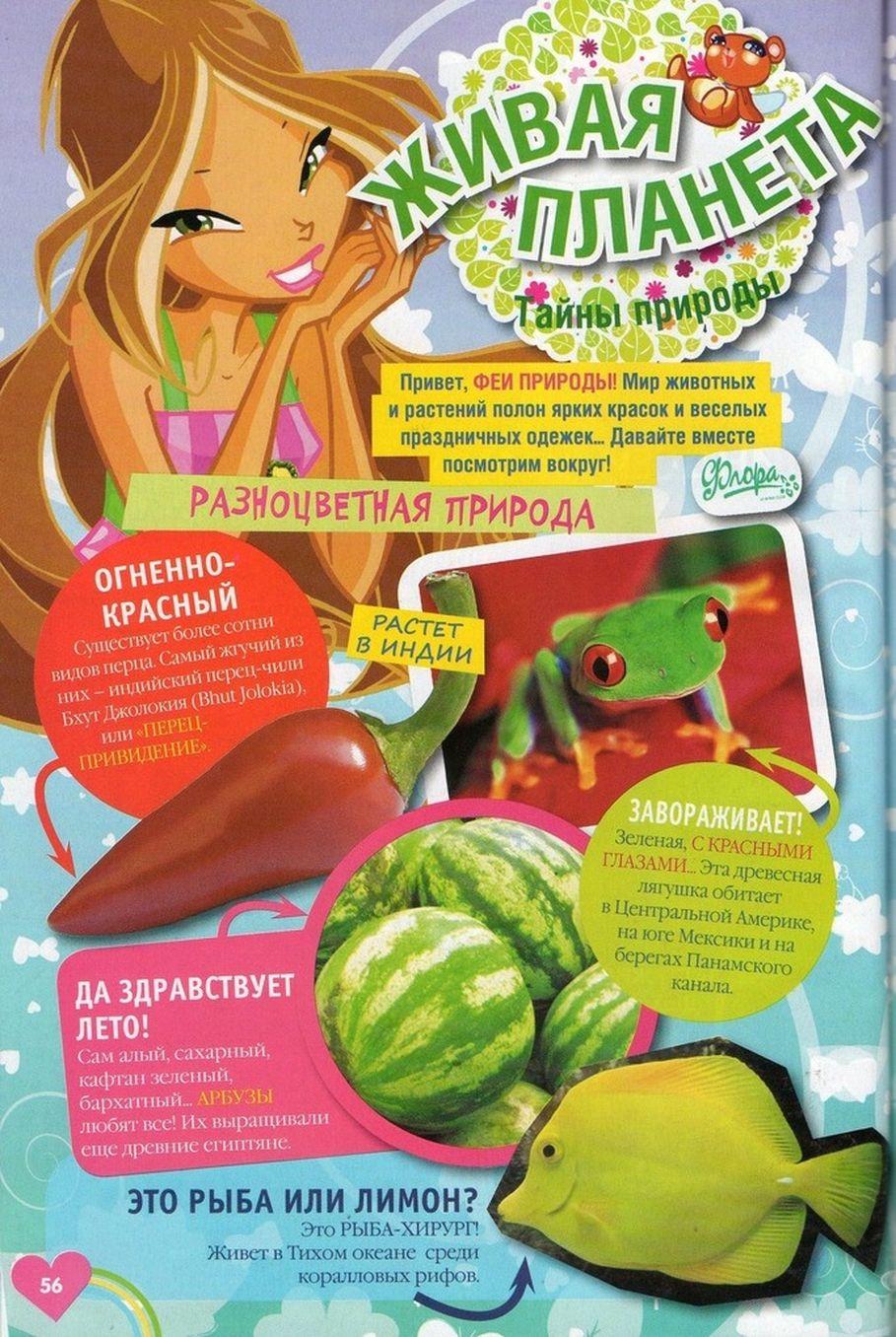 Комикс Винкс Winx - Каменные великаны (Журнал Винкс №11 2011) - стр. 53