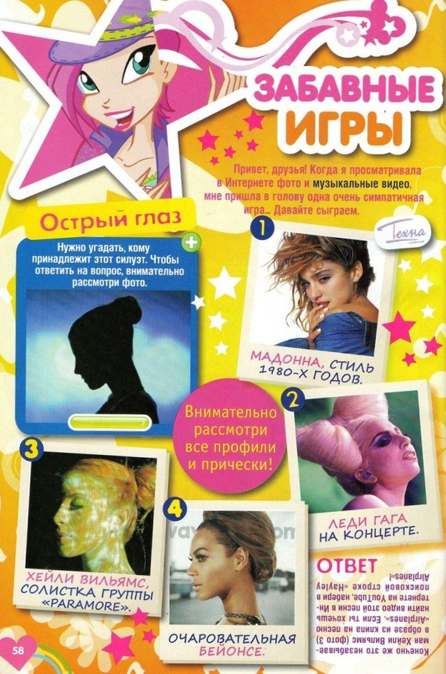 Комикс Винкс Winx - Каменные великаны (Журнал Винкс №11 2011) - стр. 55
