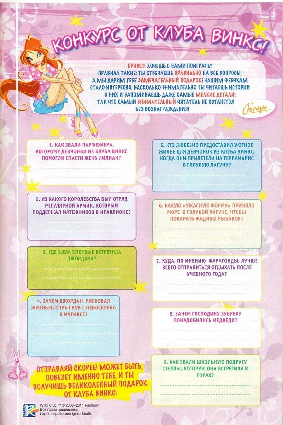 Комикс Винкс Winx - Каменные великаны (Журнал Винкс №11 2011) - стр. 56