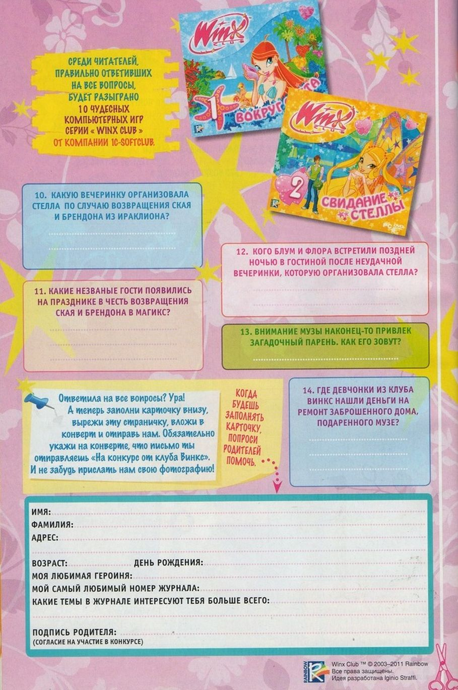 Комикс Винкс Winx - Каменные великаны (Журнал Винкс №11 2011) - стр. 57