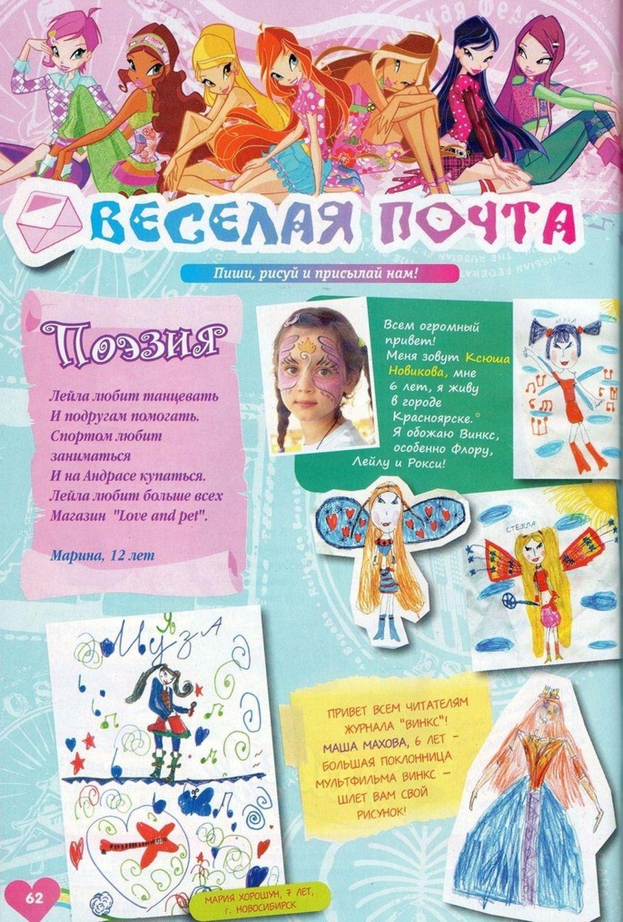 Комикс Винкс Winx - Каменные великаны (Журнал Винкс №11 2011) - стр. 58