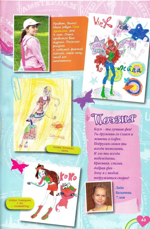 Комикс Винкс Winx - Каменные великаны (Журнал Винкс №11 2011) - стр. 59