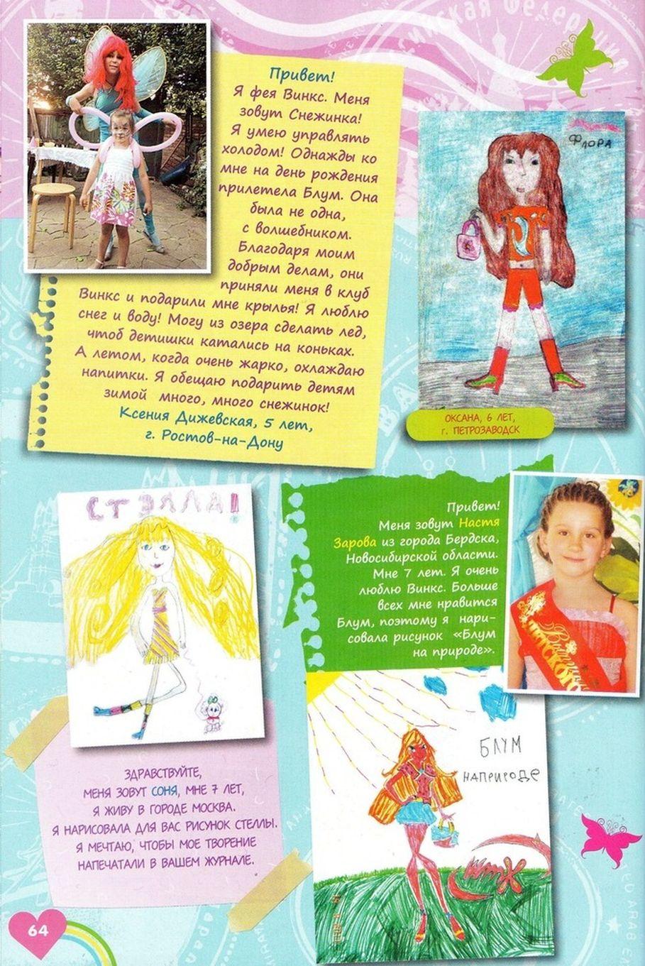 Комикс Винкс Winx - Каменные великаны (Журнал Винкс №11 2011) - стр. 60