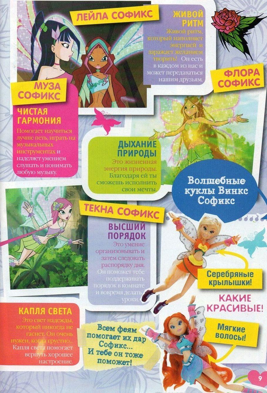 Комикс Винкс Winx - Каменные великаны (Журнал Винкс №11 2011) - стр. 6