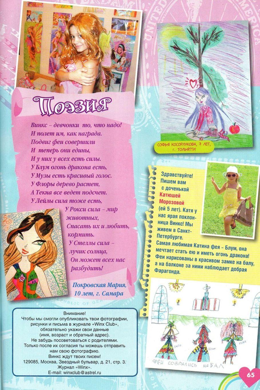 Комикс Винкс Winx - Каменные великаны (Журнал Винкс №11 2011) - стр. 61