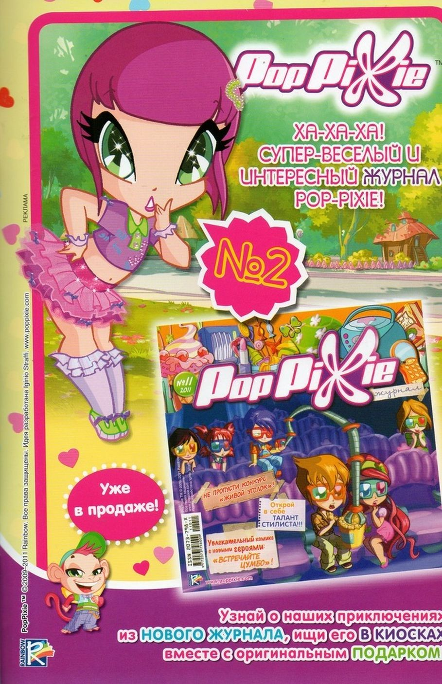 Комикс Винкс Winx - Каменные великаны (Журнал Винкс №11 2011) - стр. 63