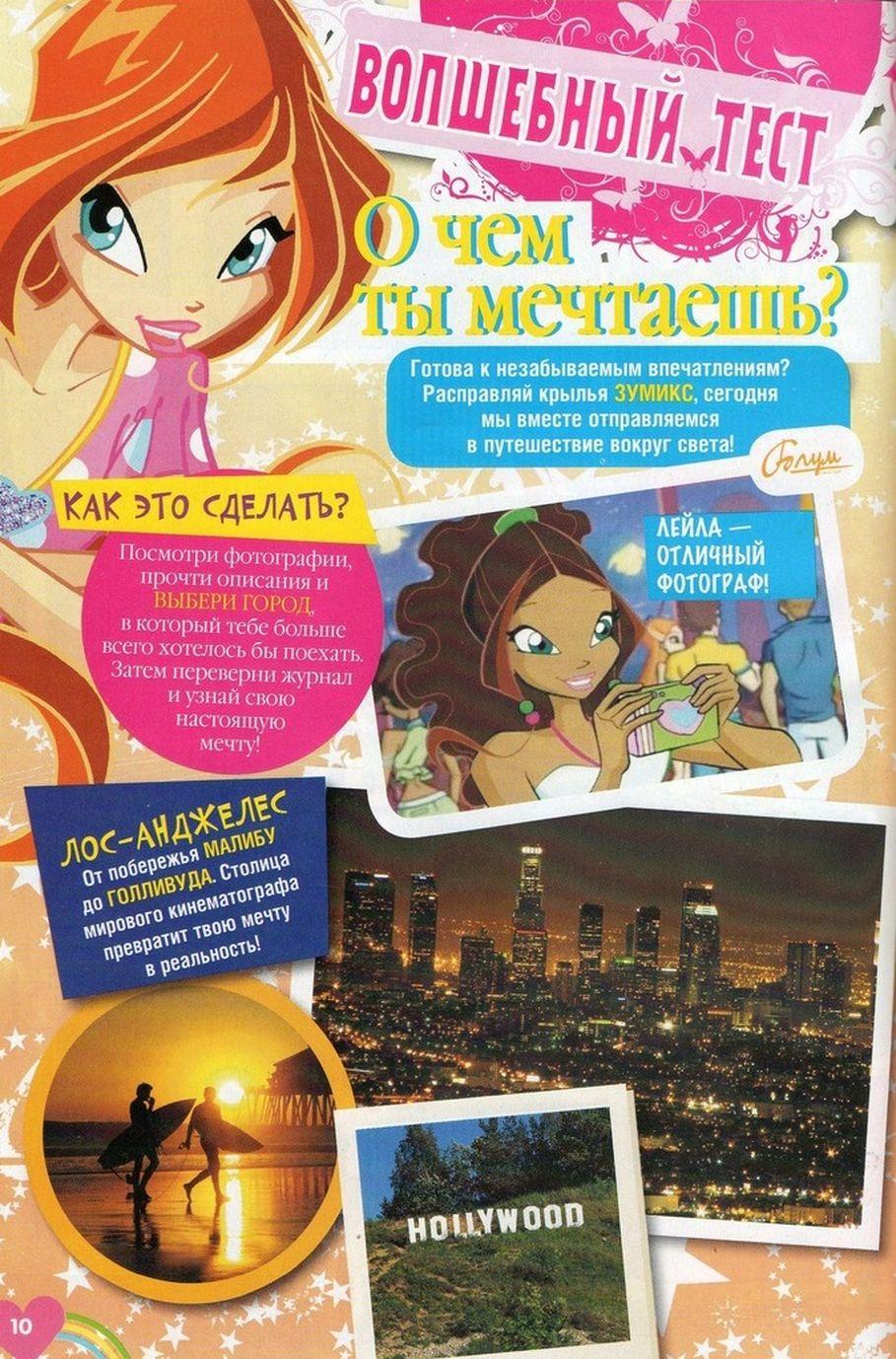 Комикс Винкс Winx - Каменные великаны (Журнал Винкс №11 2011) - стр. 7