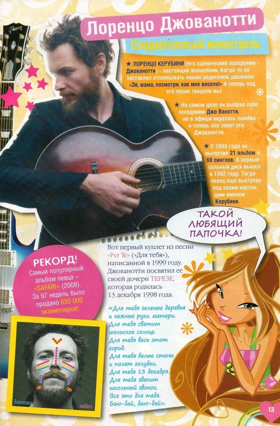 Комикс Винкс Winx - Каменные великаны (Журнал Винкс №11 2011) - стр. 10