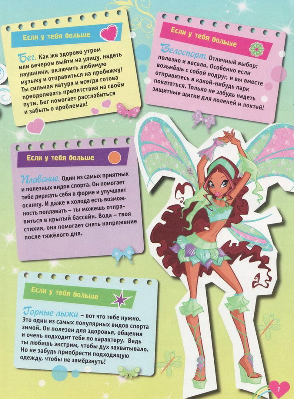 Комикс Винкс Winx - Клуб вампиров (Журнал Винкс №12 2012)