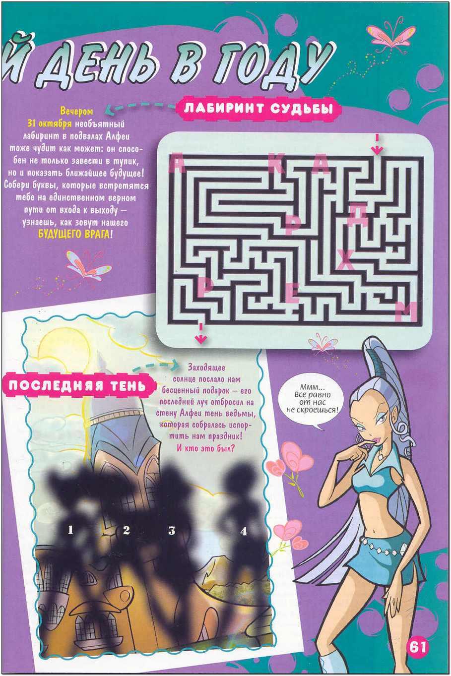 Комикс Винкс Winx - Король Никто (Журнал Винкс №10 2008)