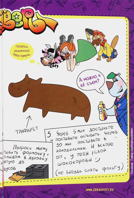 Комикс Винкс Winx - Любовь и долг (Журнал Винкс №2 2011) - стр. 11