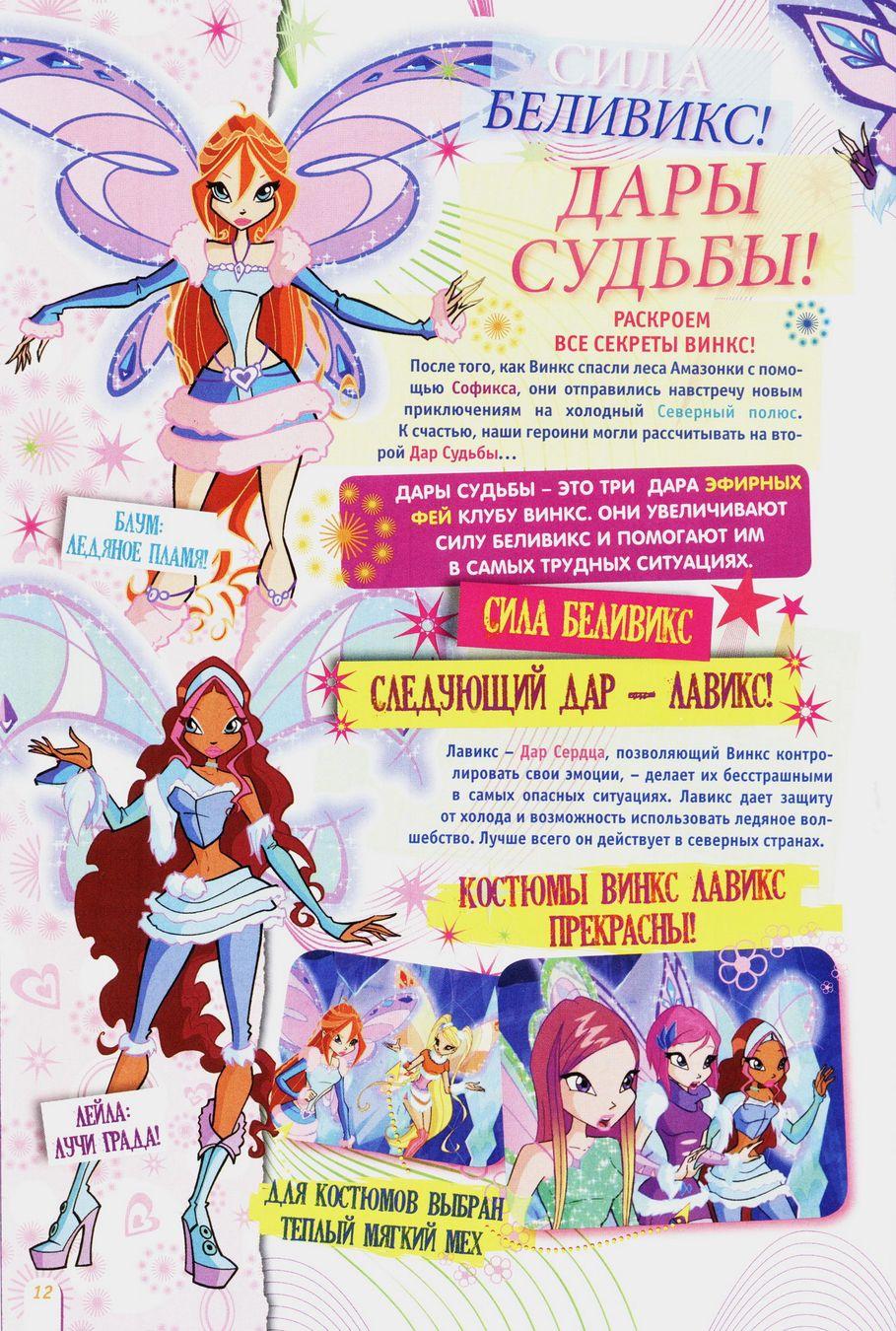 Комикс Винкс Winx - Любовь и долг (Журнал Винкс №2 2011) - стр. 12