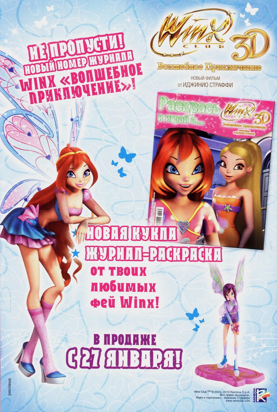 Комикс Винкс Winx - Любовь и долг (Журнал Винкс №2 2011) - стр. 14
