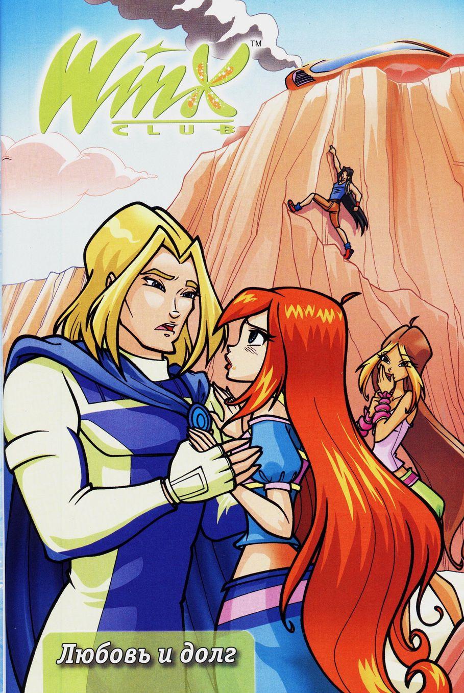 Комикс Винкс Winx - Любовь и долг (Журнал Винкс №2 2011) - стр. 15