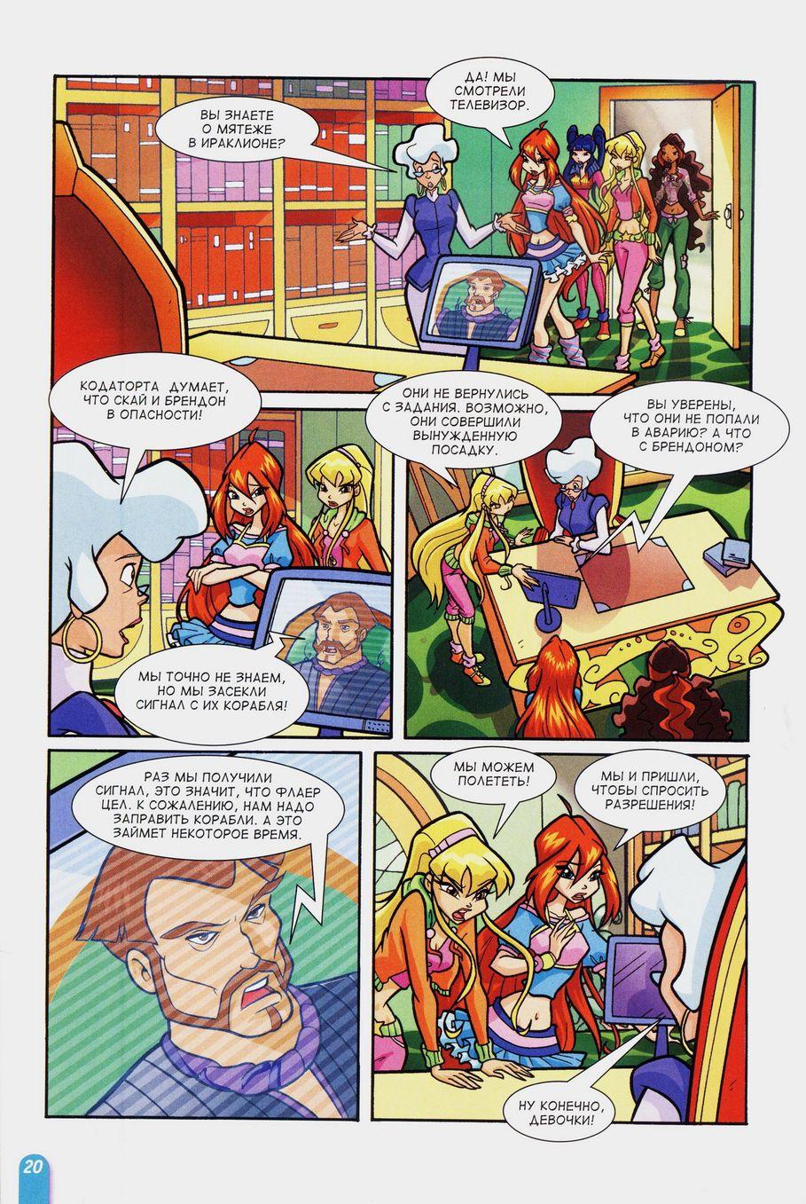 Комикс Винкс Winx - Любовь и долг (Журнал Винкс №2 2011) - стр. 20