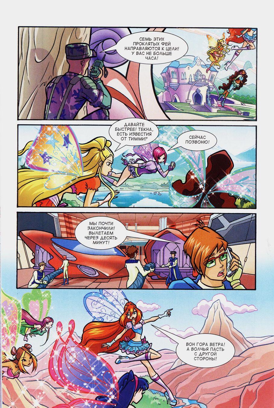 Комикс Винкс Winx - Любовь и долг (Журнал Винкс №2 2011) - стр. 22