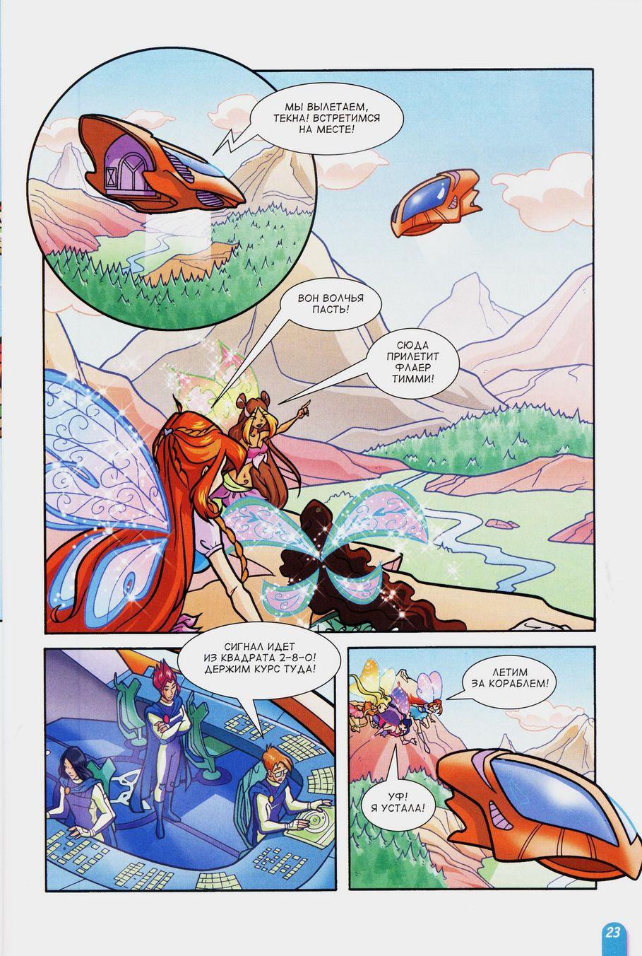 Комикс Винкс Winx - Любовь и долг (Журнал Винкс №2 2011) - стр. 23