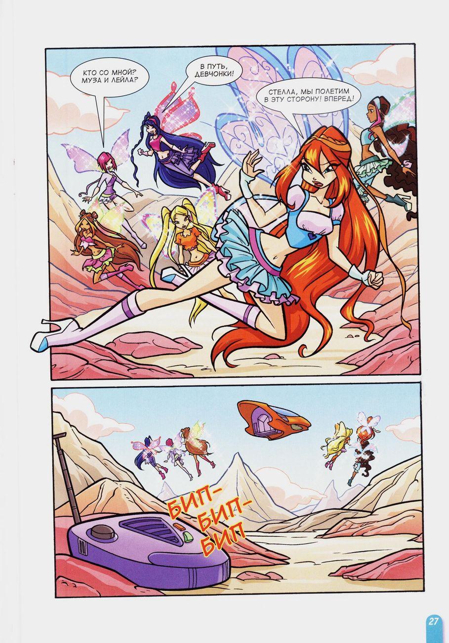 Комикс Винкс Winx - Любовь и долг (Журнал Винкс №2 2011) - стр. 27
