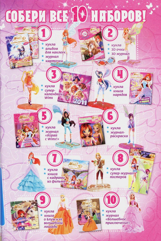 Комикс Винкс Winx - Любовь и долг (Журнал Винкс №2 2011) - стр. 3