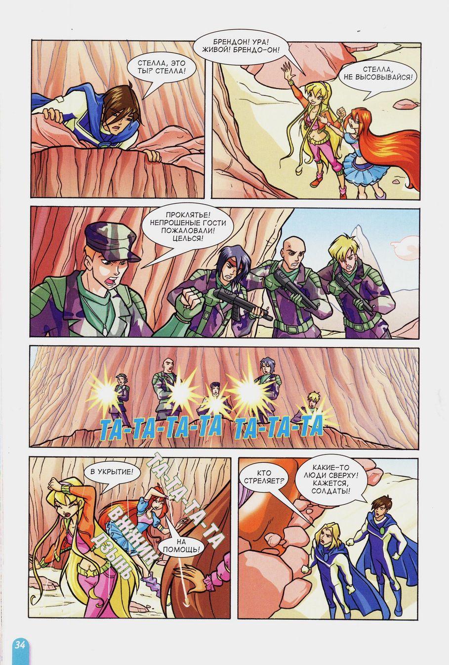 Комикс Винкс Winx - Любовь и долг (Журнал Винкс №2 2011) - стр. 34