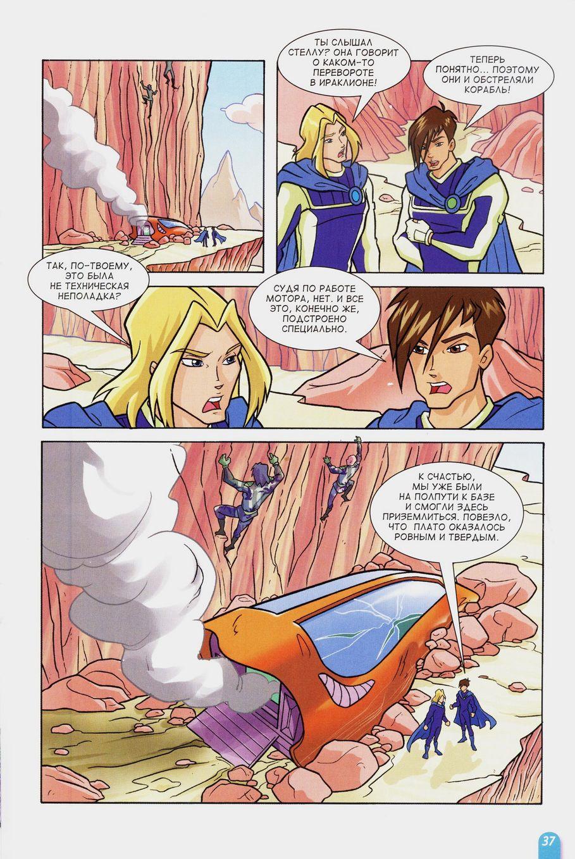 Комикс Винкс Winx - Любовь и долг (Журнал Винкс №2 2011) - стр. 37