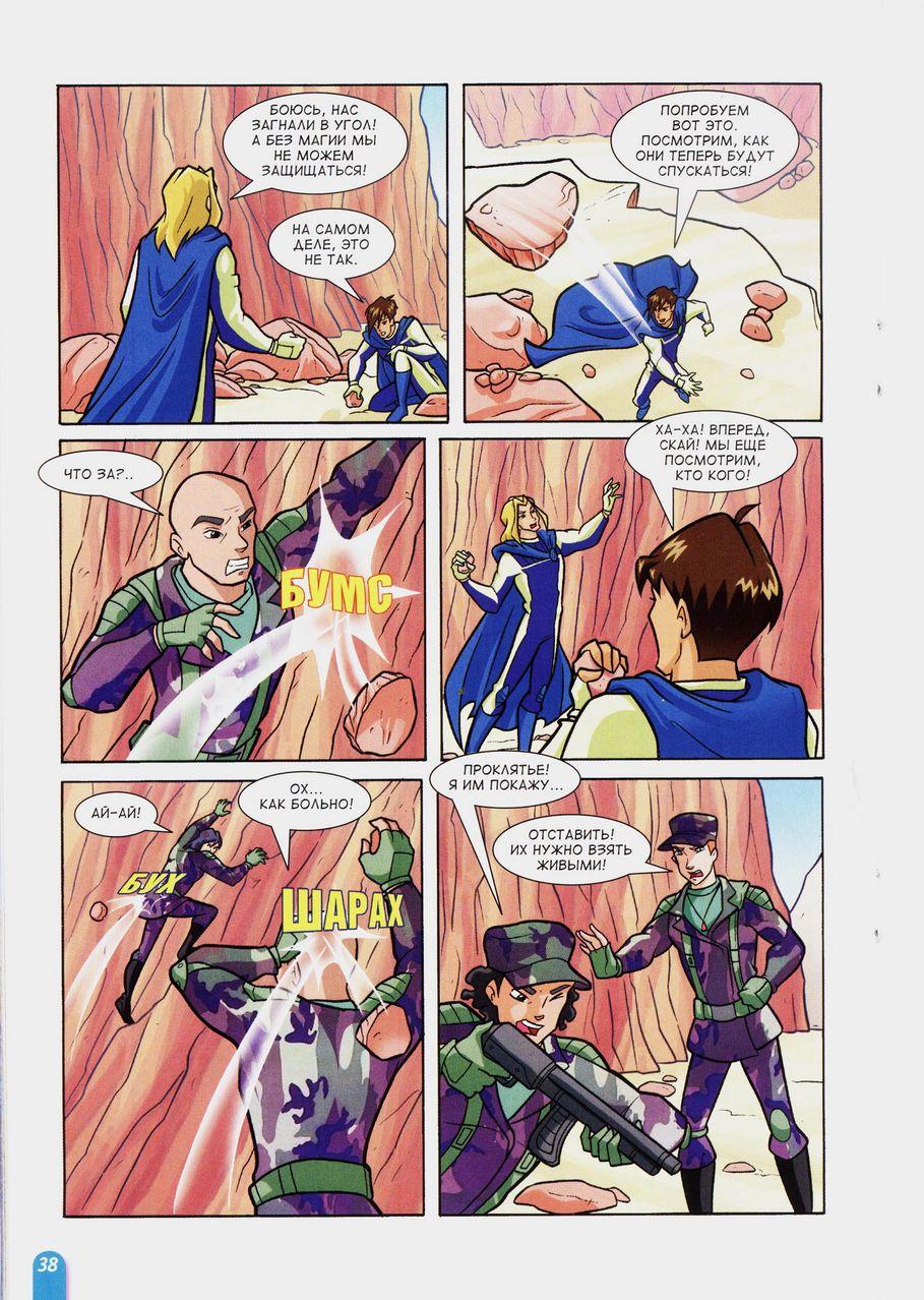 Комикс Винкс Winx - Любовь и долг (Журнал Винкс №2 2011) - стр. 38