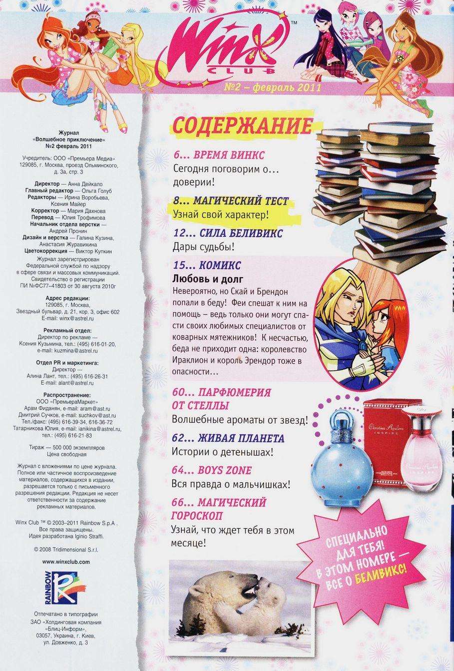 Комикс Винкс Winx - Любовь и долг (Журнал Винкс №2 2011) - стр. 4