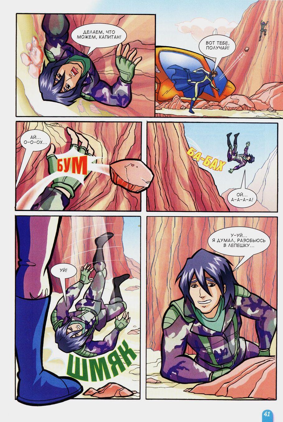 Комикс Винкс Winx - Любовь и долг (Журнал Винкс №2 2011) - стр. 41