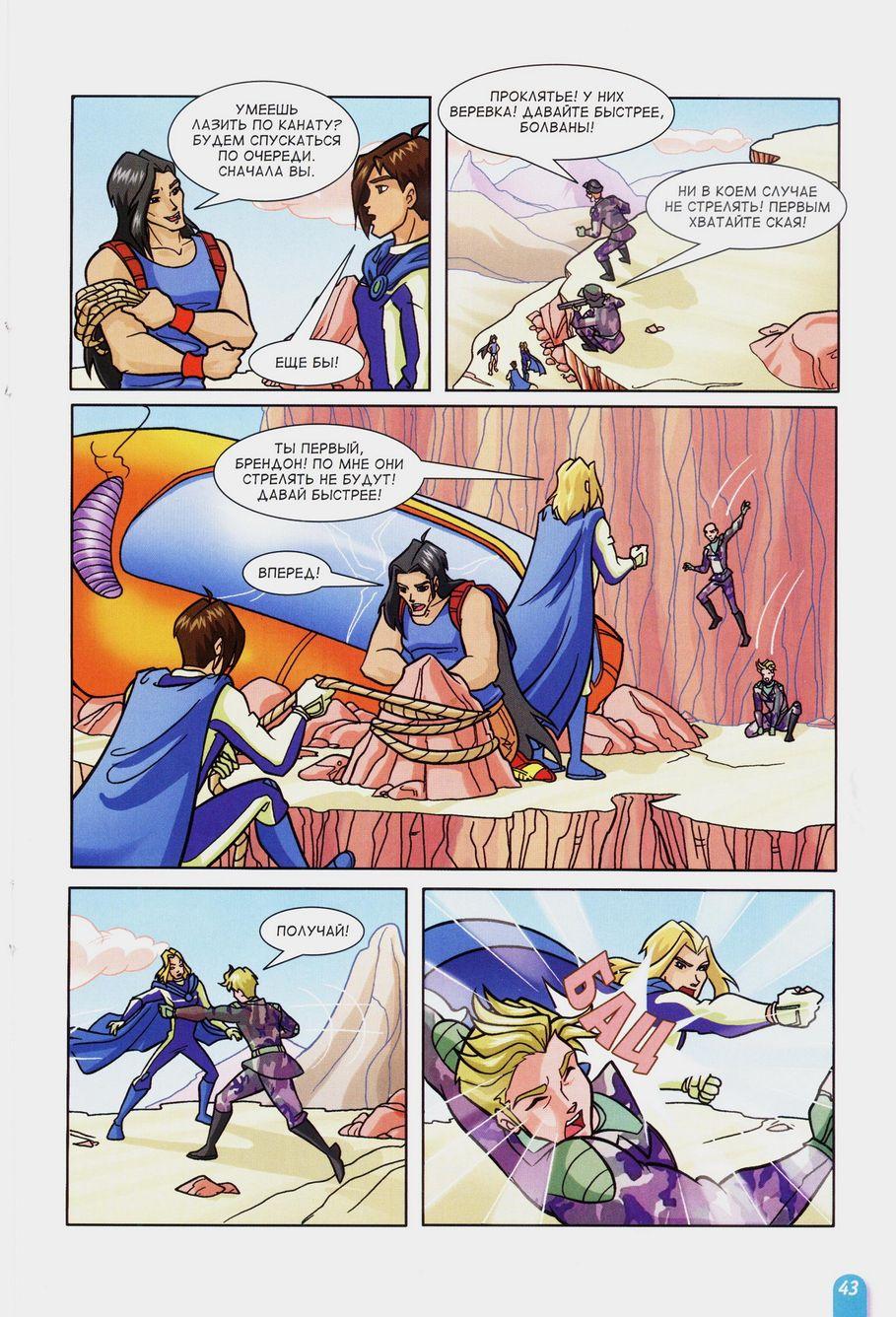 Комикс Винкс Winx - Любовь и долг (Журнал Винкс №2 2011) - стр. 43