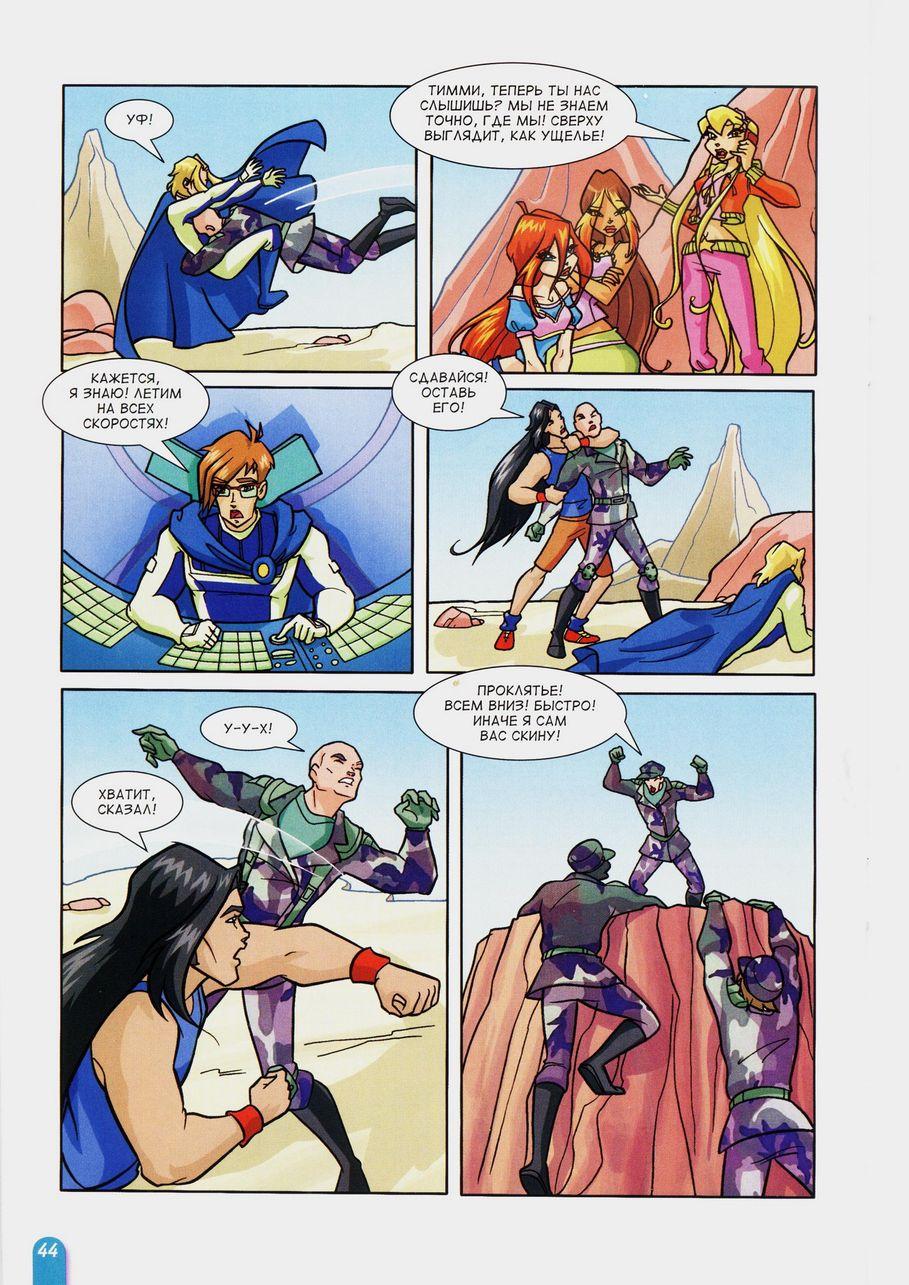 Комикс Винкс Winx - Любовь и долг (Журнал Винкс №2 2011) - стр. 44