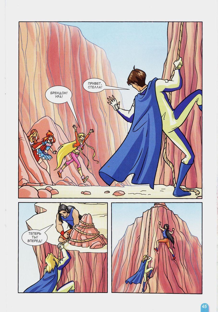 Комикс Винкс Winx - Любовь и долг (Журнал Винкс №2 2011) - стр. 45
