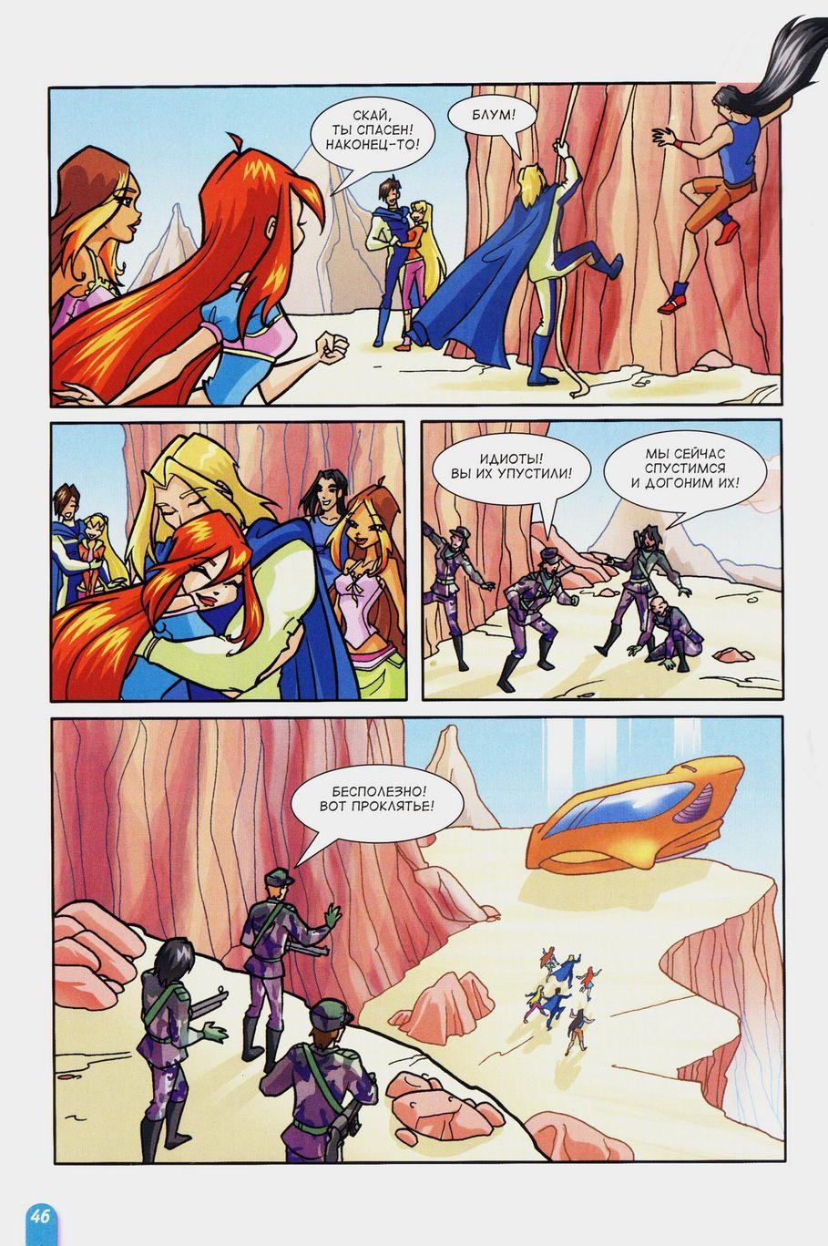 Комикс Винкс Winx - Любовь и долг (Журнал Винкс №2 2011) - стр. 46