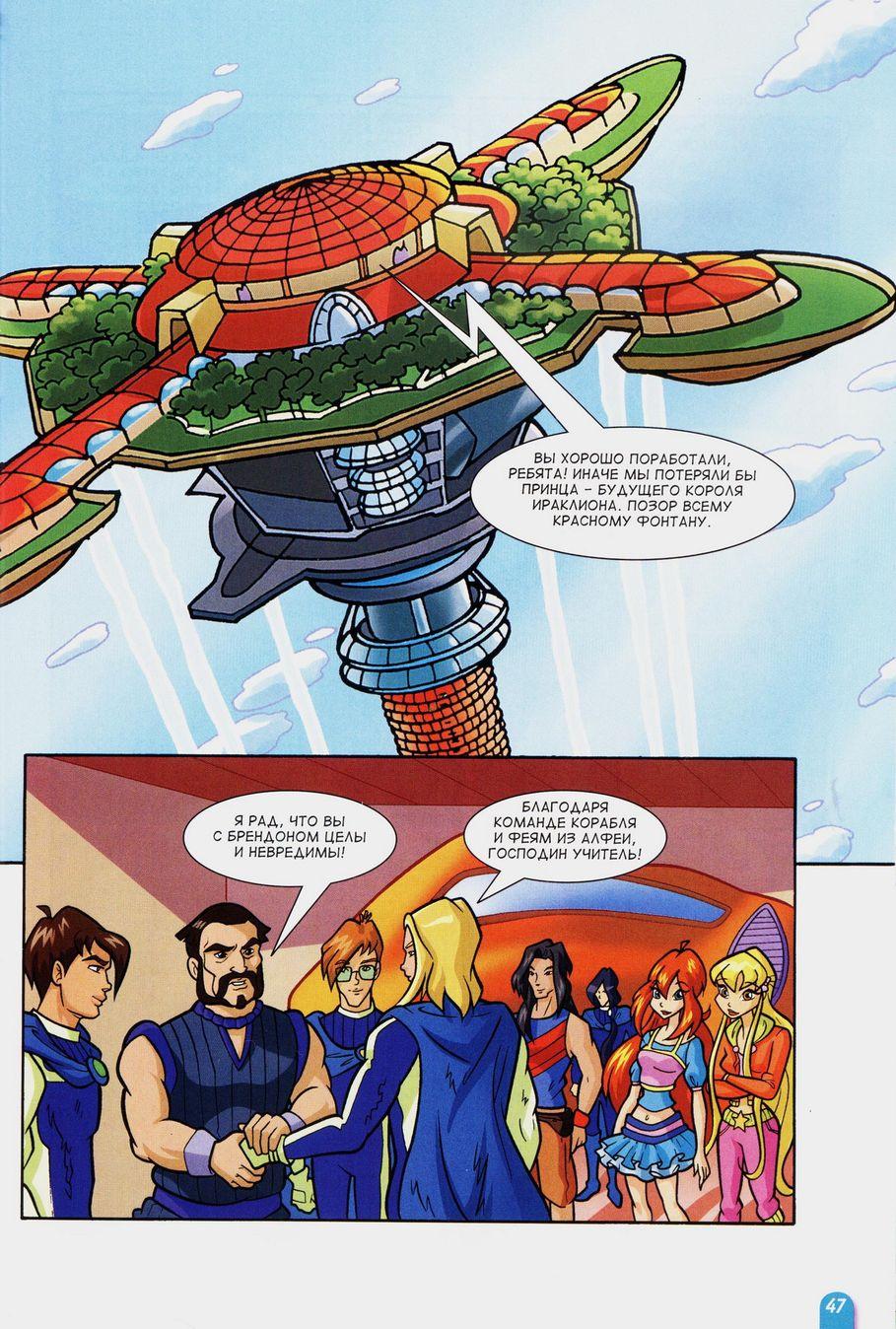 Комикс Винкс Winx - Любовь и долг (Журнал Винкс №2 2011) - стр. 47